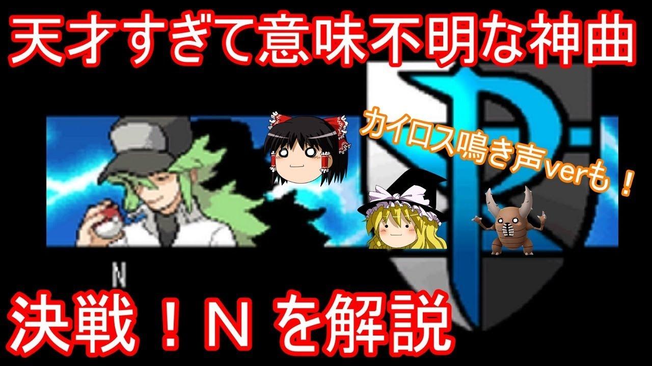 天才すぎて意味不明な神曲「決戦!n」を解説【ポケモンbgm】【ゆっくり