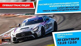 Автоспорт. Чемпионат России СМП РСКГ 6-й этап. Автогонки 2020 в классе SMP GT4 Russia. Гонка  1