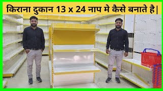 किराना दुकान 13 x 24 नाप मे कैसे बनाते है    How to design a 13 x 24 size kirana shop    Mini mart