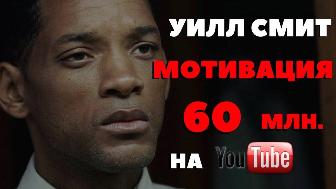 Уилл Смит - Мотивация! 60 млн. просмотров на youtube.