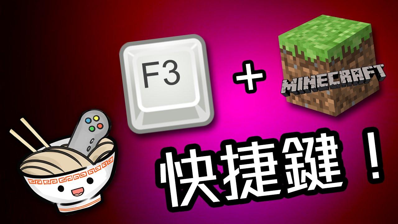 你可能不知道 | 10個 Minecraft 快捷鍵 | 遊戲湯麵 - YouTube