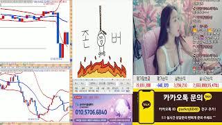 8.3 해외선물  유튜브 [해선복댕님] #해외선물/#해…