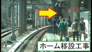 埼京線のホーム移設工事状況が見える恵比寿駅~渋谷駅間を走行する埼京線下りE233系の前面展望
