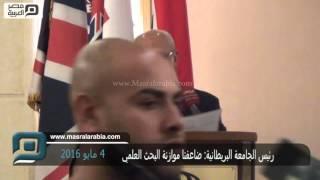 مصر العربية | رئيس الجامعة البريطانية: ضاعفنا موازنة البحث العلمي