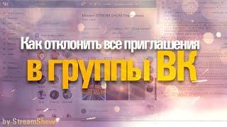 как отклонить все приглашения в сообщества Вконтакте автоматически?