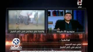 مدرس بكفر الشيخ : اعترضت علي الغش ، قالوا عليا اخواني !   90 دقيقة
