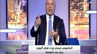 أحمد موسى: الجاسوس مرسي سبب بناء سد النهضة (فيديو)