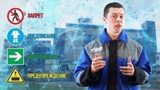 ОАО «Газпром трансгаз Беларусь» Инструктаж по охране труда и технике безопасности