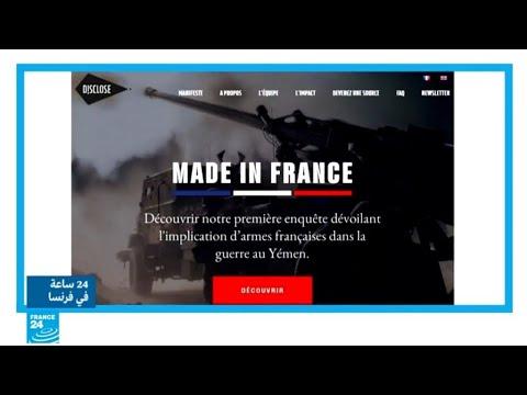معلومات سرية تكشف استخدام السعودية والإمارات أسلحة فرنسية في حرب اليمن  - نشر قبل 56 دقيقة