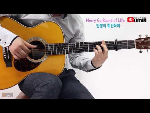 인생의 회전목마 - Merry Go Round of Life-生のメリ-ゴ-ランド/하울의 움직이는 성OST-Howl's Moving Castle OST/좋은악보/이성식 기타교실