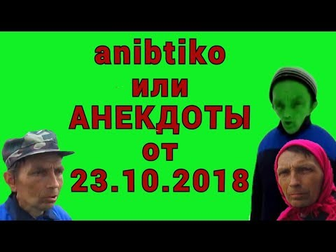 ANIBTIKO или анекдоты от 23.10.2018