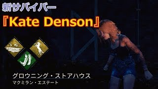 【DbD】新サバイバー『Kate Denson』使ってみた【実況】
