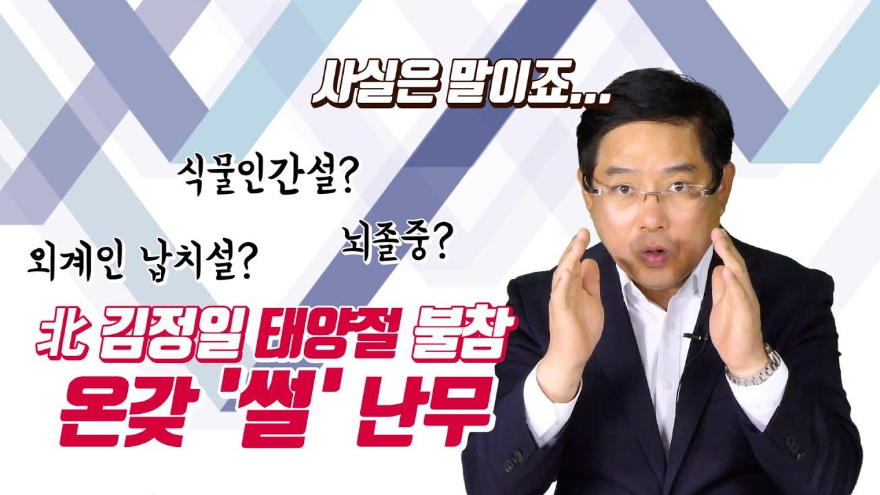 The rumors of Kim Jong Un's grave sickness, explained