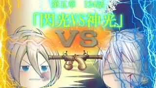 専属神篇第三幕~東京異変~EP2~WCBT開幕~124話「閃光VS神光」