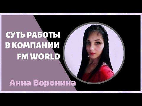 Суть работы в компании FM World