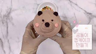 [홈베이킹] 곰돌이 컵케이크 / 초간단 컵케이크 만들기…