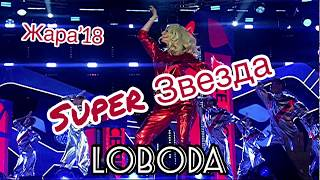 Светлана Лобода - Super Звезда ⭐️❤️ выступление на фестивале ЖАРА 2018 Loboda Супер Звезда 🔥⭐️