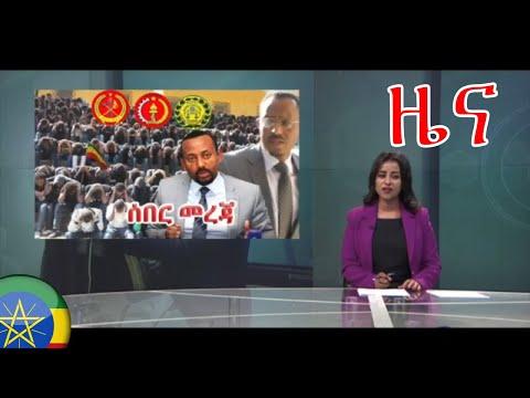 VOA Amharic News | Ethiopia በጣም አስደሳች ዜና ዛሬ September 2/2020 | Daily Ethiopia news today