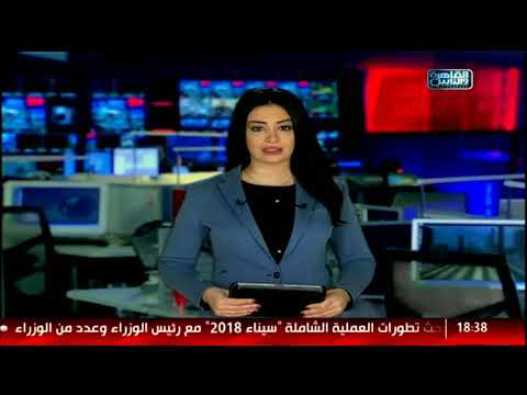 نشرة اخبار السابعة  من القاهرة والناس 17 فبراير 2018