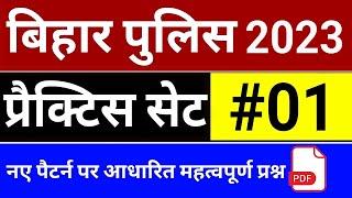 Bihar Police Constable Practice Set 1 | bihar police previous question paper in hindi | बिहार पुलिस