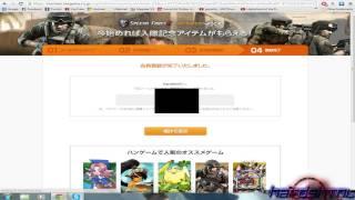 スペシャルフォース2  - ハンゲーム「登録」 - SpecialForce 2 - Registration