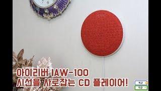 아이리버 IAW-100 CD플레이어, 어린이 파닉스 영…