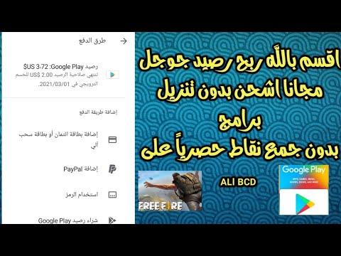 Photo of اقسم بالله ربح بطاقات رصيد جوجل بلاي مجانا بدون تنزيل برامج شحن جواهر فري فاير – تحميل