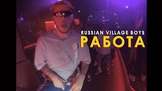 Russian Village Boys - Работа