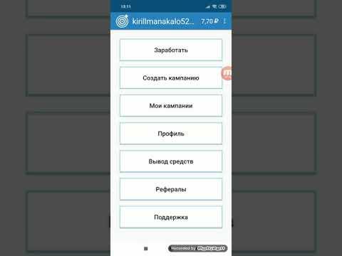 Лучшее приложение для заработка в интернете без вложений