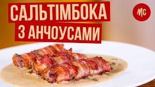 Мясо в Мясе | Сальтимбокка с Анчоусами | Мясо Итальянской Кухни