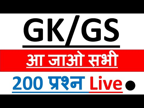 🔴LIVE CLASS  GK/GS 200 | NTPC/Group D 2019 & SSC Exam