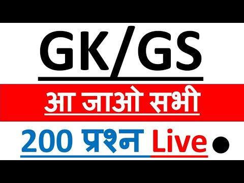 🔴LIVE CLASS  GK/GS 200 | NTPC/Group D 2019 & SSC Exam