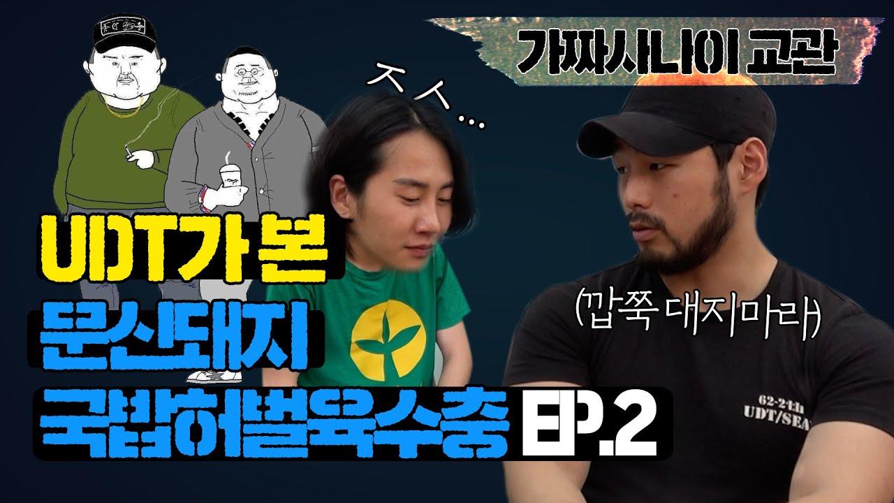 UDT 가짜사나이 교관이 생각하는 문신돼지양아치들 ep.2 [김덕배 이야기]