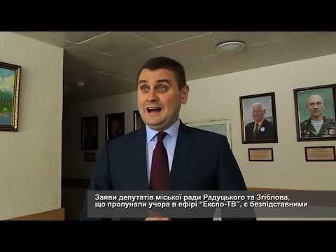 Телеканал АНТЕНА: Голова бюджетної комісії Юрій Тренкін спростував звинувачення депутатів Радуцького та Згіблова