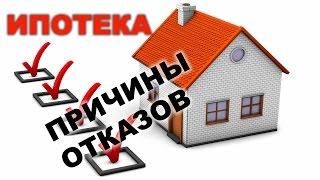 Кому дают ипотеку и причины отказа в ипотеке