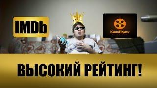 Высокий рейтинг кино
