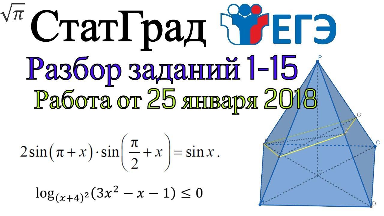 математика 11 класс вариант ма10308 ответы