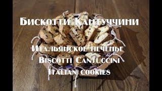 Бискотти  Кантуччини Полный рецепт  Biscotti  Cantuccini