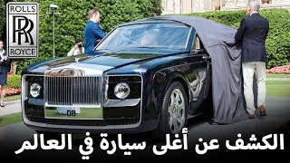 رولز رويس سويبتايل هي أغلى سيارة في العالم بسعر 48 مليون ريال سعودي!