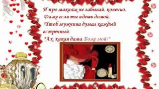 Поздравление женщине или девушке с Днем рождения! Марина Любимова