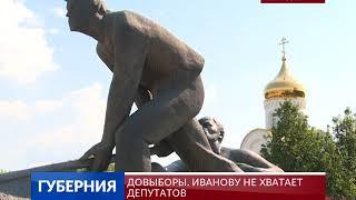 Довыборы. Иванову не хватает депутатов