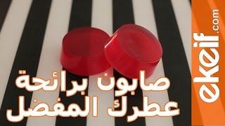 #كيف تصنع صابون برائحة عطرك المفضل مع عامر؟