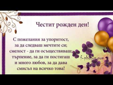 Честит Рожден Ден, Ralna! Hqdefault