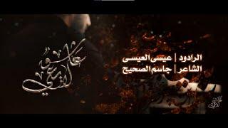 عاشق لايعي   الرادود عيسى العيسى   محرم 1443 - 2021