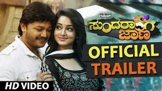 Download Hindi Video Songs - Sundaranga Jaana Official Trailer | Ganesh, Shanvi Srivastava | B. Ajaneesh Loknath | Ramesh Aravind