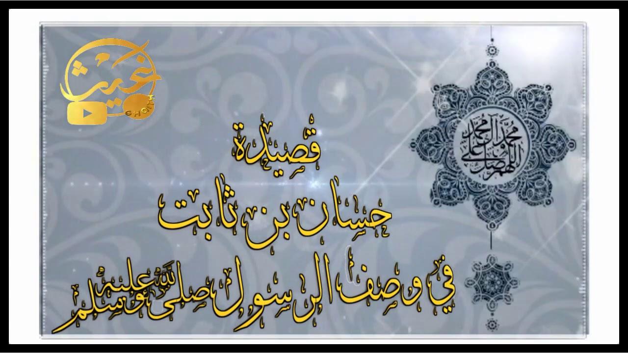 قصيدة : حسان بن ثابت عندما شاهد الرسول صلى الله عليه وسلم أول مرة. الاستاذ / مالك المطيري