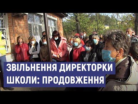 Суспільне Суми: Одна кандидатка звільнила іншу: протест через звільнення директорки школи на Сумщині продовжується