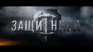 Защитники 2 HD (Русский Трейлер)