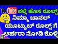 YouTube new ruls 4000 watching time and 1000 subscribers time limit see your watch time YouTube