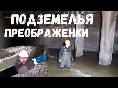 Подземелья Преображенки. Внутри старой плотины.